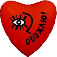 """Шар фольгиованный 19"""" «Обожаю», сердце"""