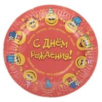 """Набор тарелок """"С днем рождения!"""" смайлы"""