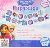 """Гирлянда """"С Днем рождения!"""", Холодное сердце"""