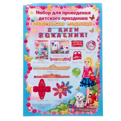 """Набор для проведения Дня Рождения """"Маленькая модница"""" с гирляндой"""