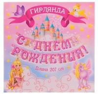 """Гирлянда с люверсами """"С Днем Рождения """" принцесса (207 см)"""