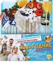 """Набор фотобутофории """"Новый год"""", 15 предметов"""