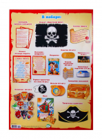 """Набор для проведения пиратского дня рождения """"Все на поиски сокровищ!"""""""