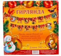 """Гирлянда """"С Новым Годом"""" Дед Мороз"""