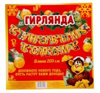 """Гирлянда """"С Новым Годом"""" денежная"""