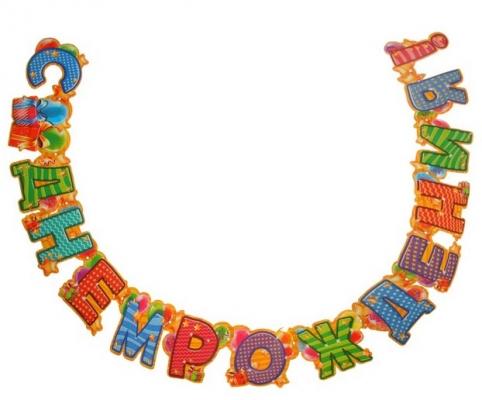 """Гирлянда на люверсах """"С Днем рождения!"""", (универсальная), дл. 187 см"""