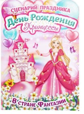 """Набор для проведения Дня Рождения """"Принцесса"""" + Гирлянда"""