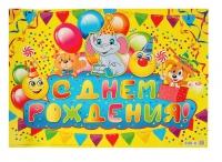 """Плакат """"С Днем Рождения!"""" смайлики, воздушные шарики"""