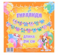 """Гирлянда """"С днем рождения"""" разноцветная"""