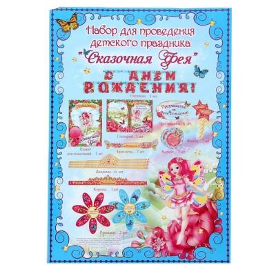 """Набор для проведения Дня Рождения """"Сказочная фея"""" с гирляндой"""