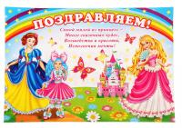 """Гирлянда """"С Днем рождения!"""", принцессы, 230 см"""