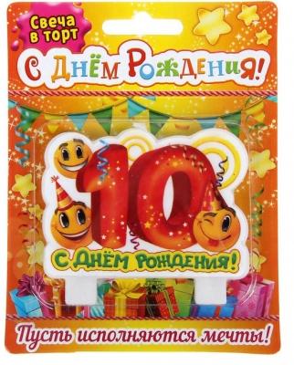 """Свеча в торт серия Юбилей """"С Днём рождения"""" 10 лет"""