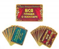 """Игра вопрос-ответ """"Вся правда о юбиляре"""" (набор 20 карточек)"""