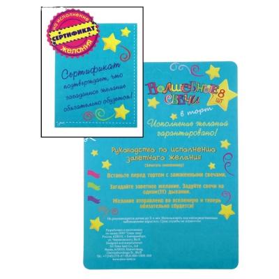 """Свечи в торт (набор 8 шт.) """"Волшебная свеча"""" и сертификат на исполнение желания"""