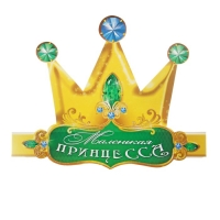 """Маска корона """"Маленькая принцесса"""""""