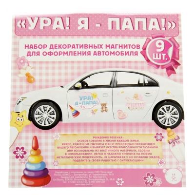 """Набор магнитов на авто """"Ура! Я - папа!"""" (дочка), 9 штук"""