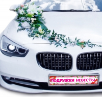 """Наклейка на номер """"Подружки Невесты!"""""""