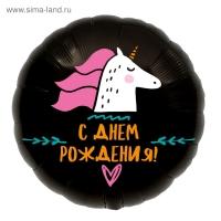 """Фольгированный шар """"С Днем Рождения (единорог)"""", Черный18""""/45см"""