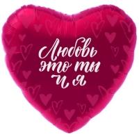 Шар (18»/46 см) Сердце, Любовь — это Ты и Я, Фуше