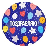 """Фольгированный шар """"Поздравляю"""", фиолетовый"""