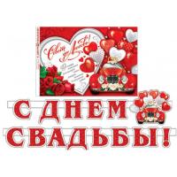 """Гирлянда и плакат """"С Днем Свадьбы!"""", 2,4 м"""