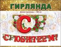 Гирлянда, С Юбилеем! (розы), Красный, 180 см