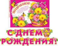 """Гирлянда """"С Днем рождения!"""" корзина, 220 см"""