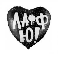 """Фольгированный шар """"Сердце"""" ЛафЮ, черный18""""/45см"""