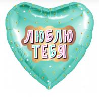 """Фольгированный шар """"Сердце"""" Люблю Тебя (золотое конфетти), Мятный, 18""""/45см"""