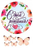 """Съедобная картинка """"День рождения"""" №5"""