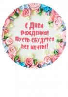 """Съедобная картинка """"День рождения"""" №7"""