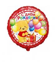 """Фольгированный шар """" С Днем рождения (Мишка)"""", круг 18""""/46 см"""