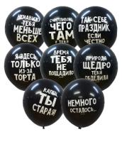 """Воздушный шар """"Оскорбительные шарики С Днем Рождения"""" пастель 12"""" (30 см)"""