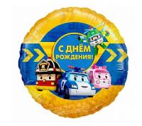 """Фольгированный шар круглый """"С Днем рождения"""" (46 см) Робокар Поли"""