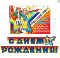 Гирлянда+плакат С днем рождения, подростковая