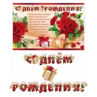 """Гирлянда и плакат """"С Днем рождения!"""" розы"""