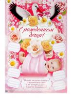 """Плакат """"С Рождением доченьки!"""""""