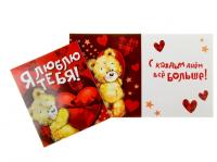 """Открытка-валентинка """"Я люблю тебя"""", 12 х 14 см"""