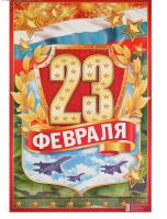 """Плакат """"С праздником 23 февраля"""", 60х40 см"""