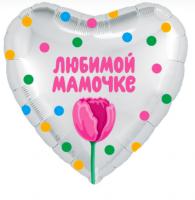 """Фольгированный шар """"Сердце"""" Любимой мамочке (тюльпан), Белый жемчужный"""