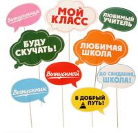 """Набор фотобутафории """"Выпускной"""""""