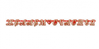 Гирлянда «ЖЕЛАЕМ СЧАСТЬЯ» Сердца 210 см