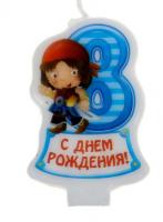 """Свеча в торт """"С Днём Рождения! Цифра 8"""" пират"""