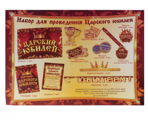 """Набор для проведения праздника """"Царский юбилей"""" с гирляндой"""