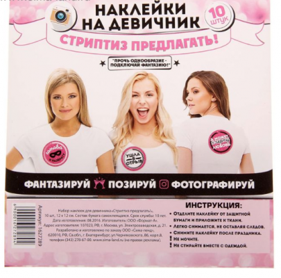 """Набор наклеек для девичника """"Стриптиз предлагать!"""""""