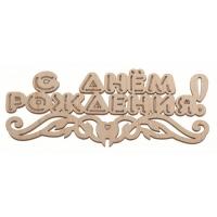"""Топпер на палочке """"С днем рождения!"""" №2"""