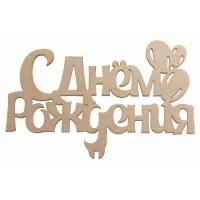 """Топпер на палочке """"С днем рождения!"""" №1"""