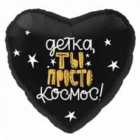 """Фольгированный шар """"Детка, ты просто космос!, Черный (18""""/46 см)"""