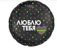 """Фольгированный шар """"Люблю Тебя (разноцветное сердечко), Черный"""" 18""""/45см"""