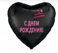 """Фольгированный шар """"Сердце"""" красотка с днем рождения! 18""""/45см"""